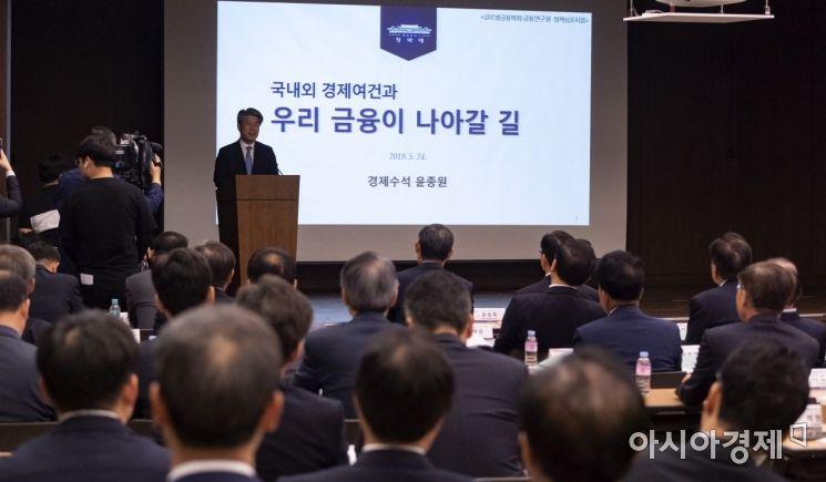 [포토] 윤종원 수석, 경제현황 관련 기조연설