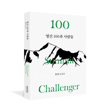 블랙야크, 두 번째 '명산 100과 사람들' 책 발간