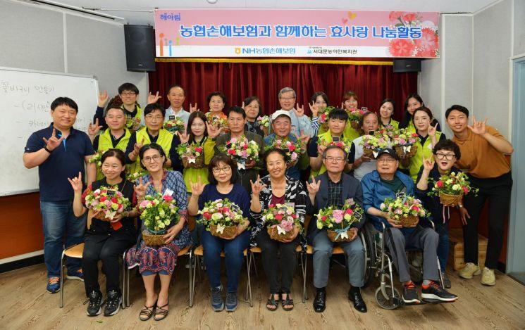 NH농협손보, 소외계층 대상 '효(孝)사랑 나눔활동' 진행