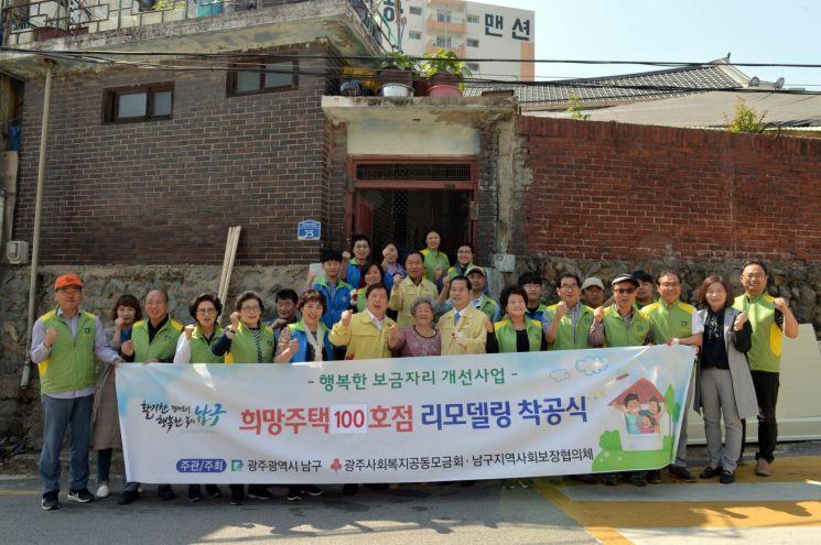 광주 남구, 6년 만에 희망주택 100호 '돌파'