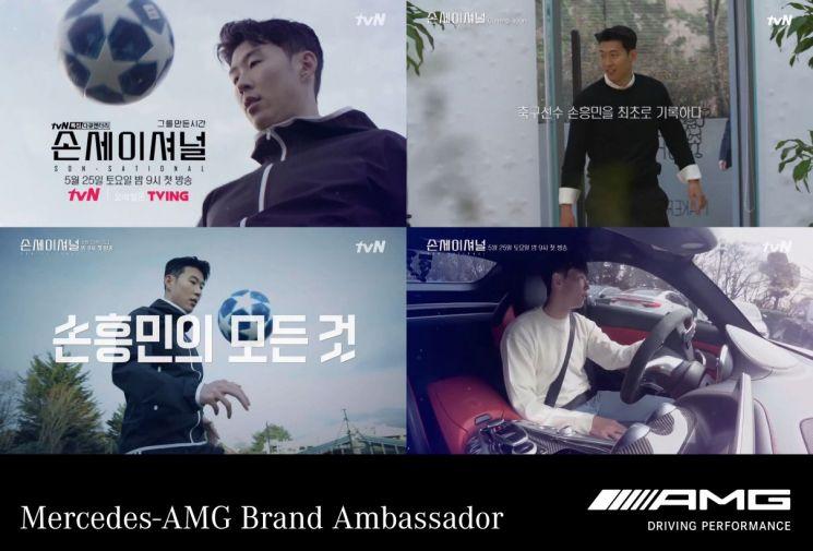 '손세이셔널'…메르세데스-벤츠 AMG 앰버서더에 손흥민