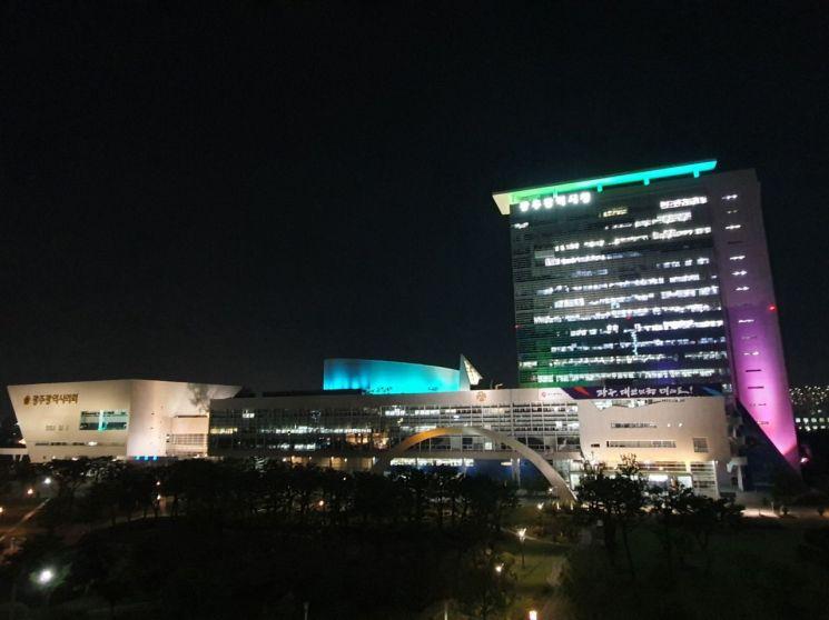 광주시, 수영대회 성공 개최 기원 청사 야간경관 새단장