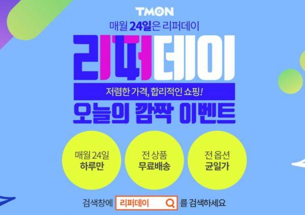 티몬, 24일 리퍼데이…최대 80% 이상 할인