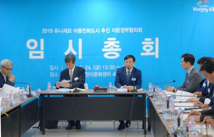 유니세프 아동친화도시 추진 지방정부협의회 임시총회 개최
