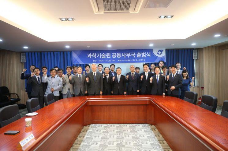 과학기술원 공동사무국 출범식이 24일 KAIST 문지캠퍼스 학부동 640호에서 열렸다.
