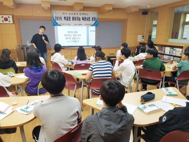 완도교육지원청, 김보통 웹툰 작가와 함께하는 북 콘서트 운영