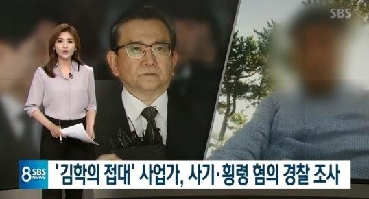 SBS가 보도한 '김학의 접대' 사업가 관련 뉴스 / 사진 = SBS 캡처