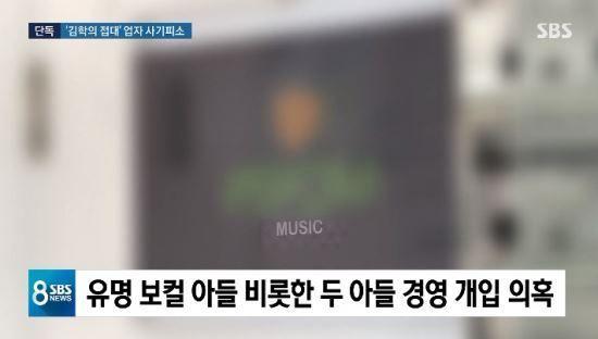 SBS 뉴스 속 모자이크 처리된 한 소속사의 모습 / 사진 = SBS 캡처