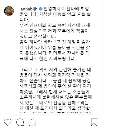 김학의 관련 논란에 관한 해명과 유영현의 학교폭력 관련 사과가 담긴 최정훈의 글 / 사진 = 최정훈 인스타그램