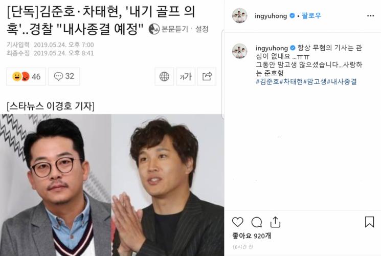 홍인규가 자신의 인스타그램에 올린 김준호와 차태현 관련 기사 / 사진 = 홍인규 인스타그램 캡처