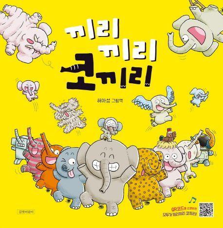 [신간안내]'리모트워크로 스타트업'·'끼리끼리 코끼리'