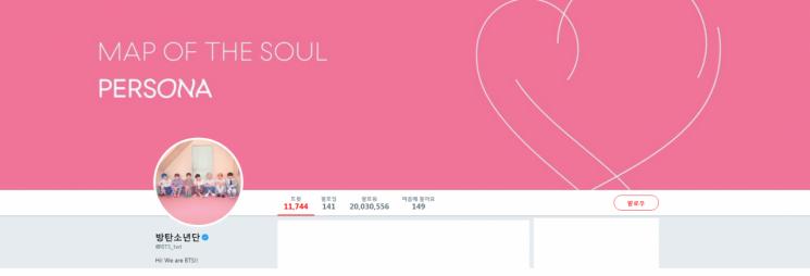 2천만명이 넘는 방탄소년단 트위터 팔로워수 / 사진 = 방탄소년단 트위터 캡처