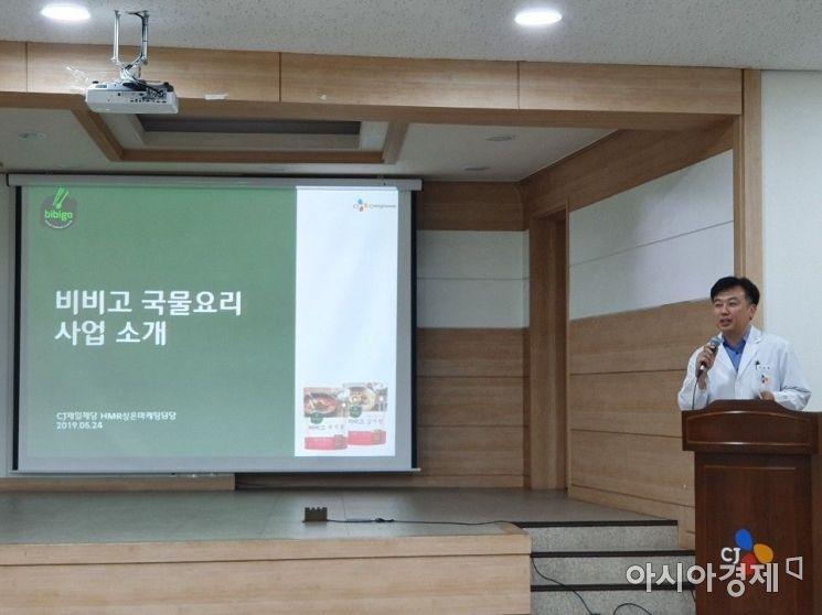 김태형 CJ제일제당 식품연구소 HMR팀 부장이 24일 'CJ제일제당 봐야지' 행사에서 국물요리 사업에 대해 설명하고 있다.