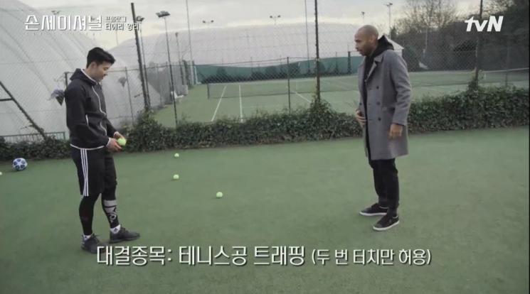 앙리와 게임을 하는 손흥민 / 사진 = tvn 캡처