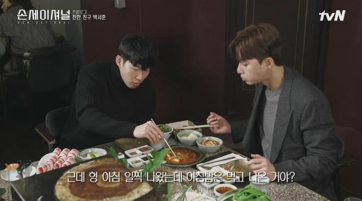 손흥민과 박서준의 저녁 식사 / 사진 = tvn 캡처