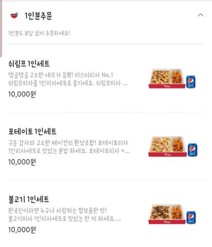 [신상 뜯어보기]1인가구도 맘껏 피자 시켜 먹는다…미스터피자 '1인 피자세트'