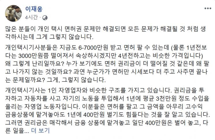 출처=이재웅 쏘카 대표 페이스북 캡쳐