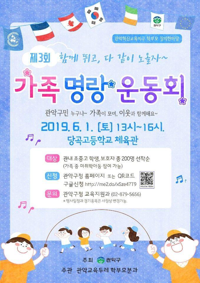 관악구 '가족명랑운동회' 개최