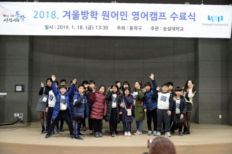 동작구, 2019 여름방학 원어민 영어캠프 참여자 모집