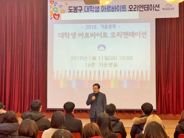 도봉구, 2019 여름방학 대학생 아르바이트 모집
