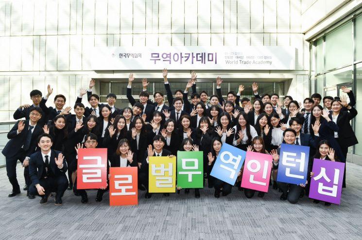 무협 글로벌무역인턴십 모집…13개국 6개월 파견