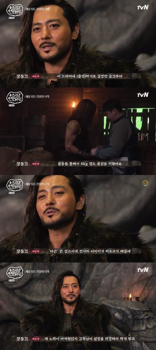 사진=tvN '아스달 연대기: 세상 모든 전설의 시작' 캡처