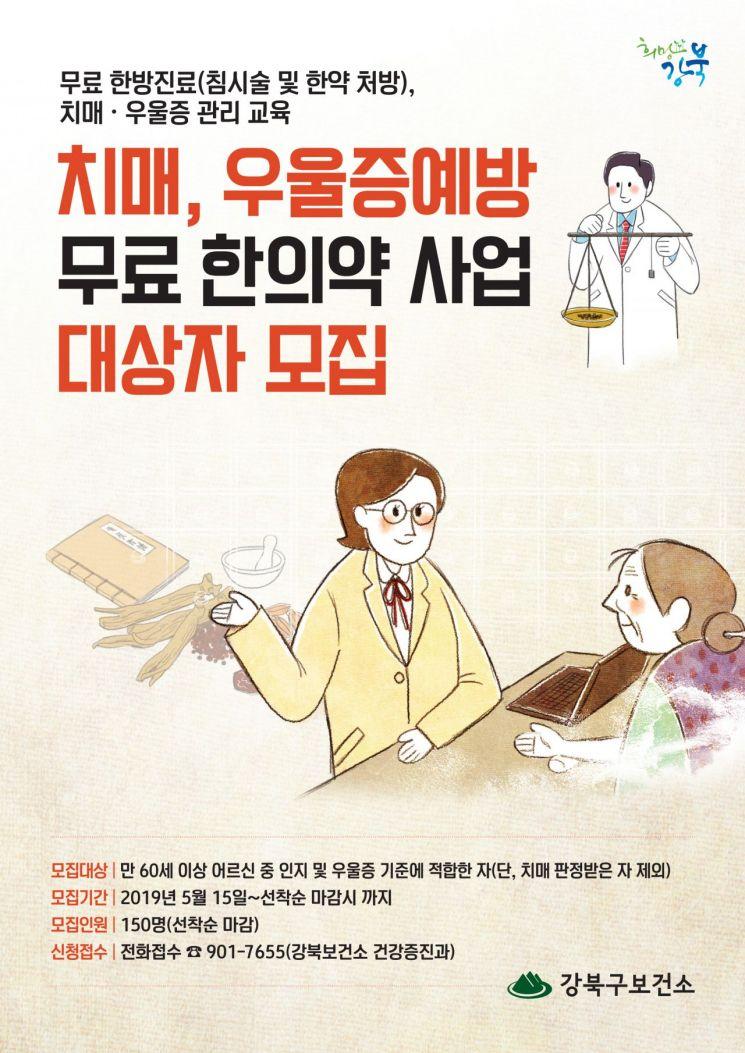 강북구 '어르신 한의약 건강증진 사업' 참가자 모집