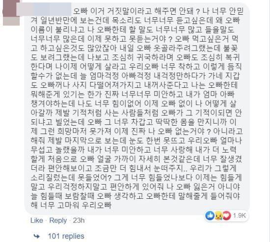 고 최종근 하사 친동생 추모글/사진=해군 SNS 캡처