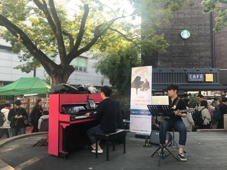 마로니에 공원에선 누구나 피아니스트가 된다
