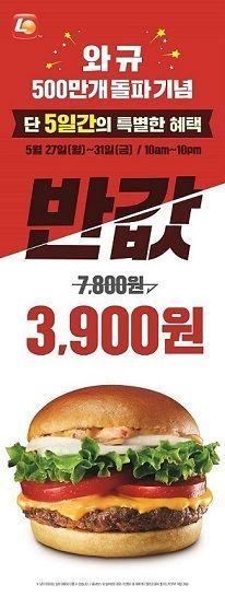 """롯데리아, """"와규버거 500만개 돌파기념…5일간 반값에 드려요"""""""