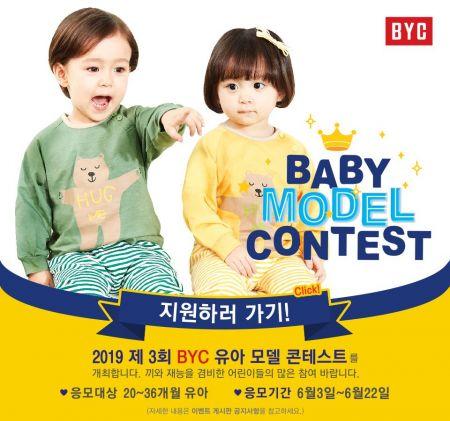 BYC 라미, 2019 유아모델 콘테스트 개최…특별한 추억 만들기