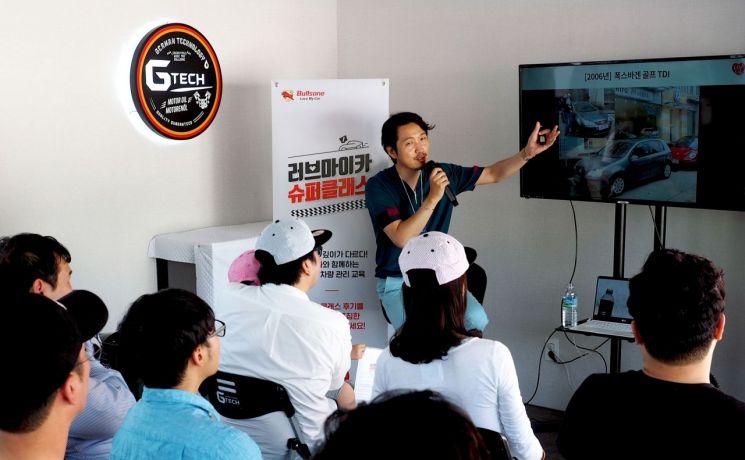 불스원이 2019 슈퍼레이스 2라운드에서 '러브마이카 슈퍼클래스'를 개최했다.(사진=불스원)