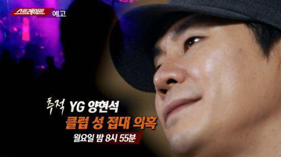 26일 MBC '스트레이트'는 49회 예고편을 통해 'YG 양현석 클럽 성 접대 의혹'에 대한 내용을 다룰 것이라고 예고했다/사진=MBC '스트레이트' 예고편 캡처