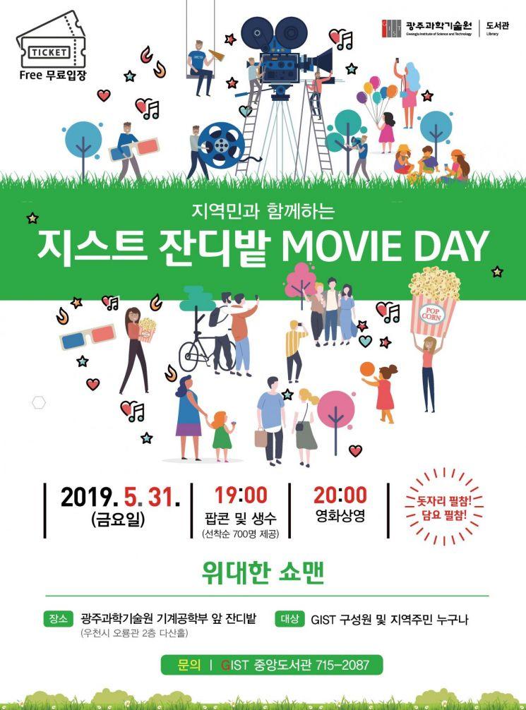 GIST, 31일 '잔디밭 MOVIE DAY' 개최