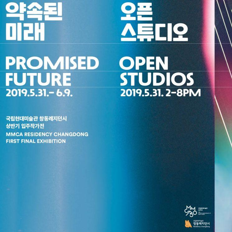 국립현대미술관 창동레지던시 입주작가전 '약속된 미래'
