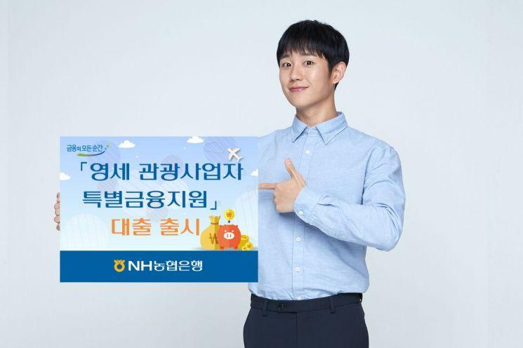 NH농협銀, 영세 관광사업자 지원 대출 출시