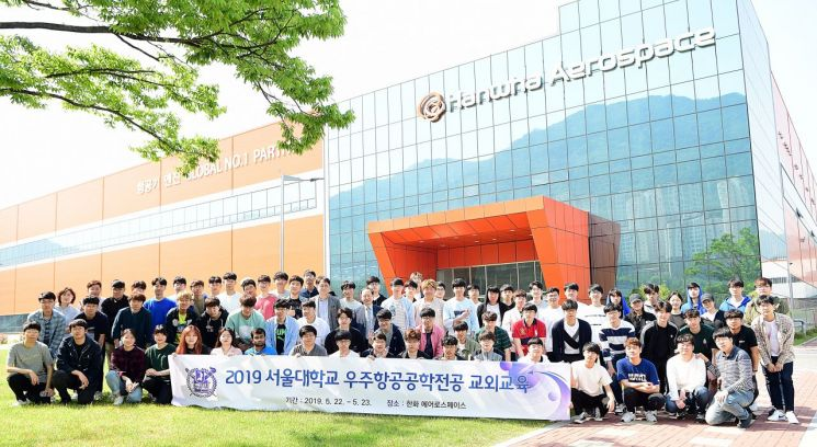 지난 22일 경남 창원에 위치한 한화에어로스페이스 본사에서 사업장을 방문한 서울대 우주항공공학과 재학생 77명과 교수, 교직원 등 포함 총 80여명이 기념사진을 찍고 있다.