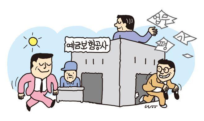 예보, 근무태만 감사원 지적받아…'복무기강해이' 심각