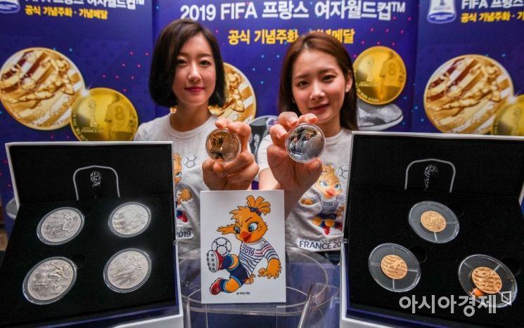 [포토]프랑스 여자월드컵 기념주화와 기념메달