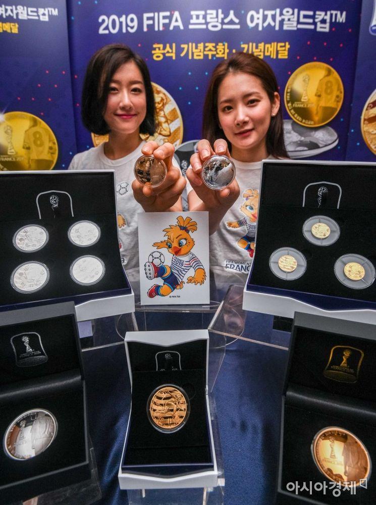 [포토]2019 FIFA 프랑스 여자월드컵 기념주화 및 기념메달 실물 공개