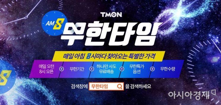 티몬, 매일 오전 8시 최저가 상품 소개 '무한타임' 오픈