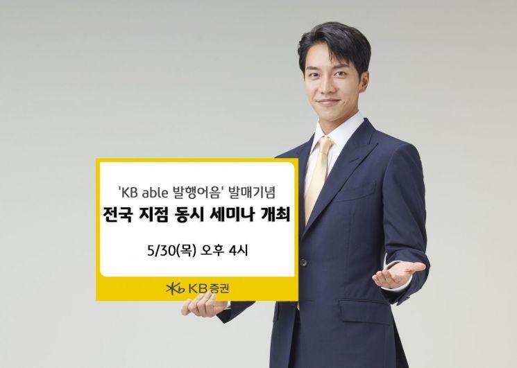 'KB able 발행어음' 발매 기념…KB증권, 전국 지점 동시 세미나 개최