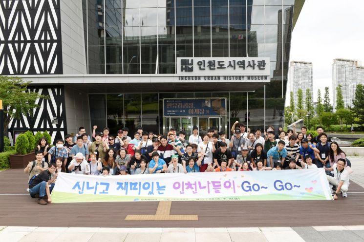 장애인·한부모가정 등 무료 관광 제공…인천시, 올해 600명 혜택
