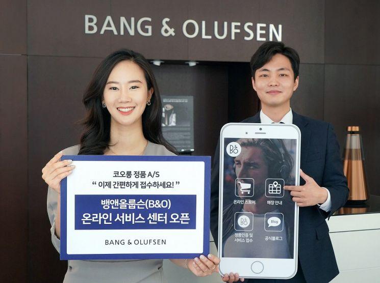 뱅앤올룹슨, 온라인 서비스 센터 열었다
