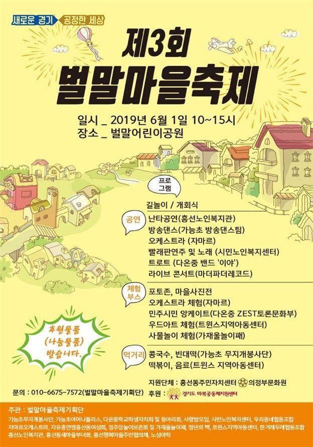 경기도형 마을축제 내달 1일 의정부서 개막