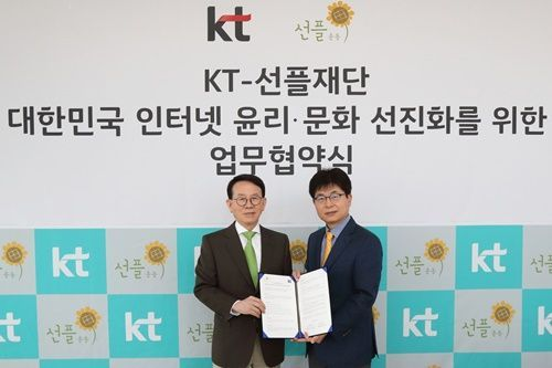 KT 황창규 회장, 선플재단과 손잡고 인터넷 윤리ㆍ문화 선진화 나선다