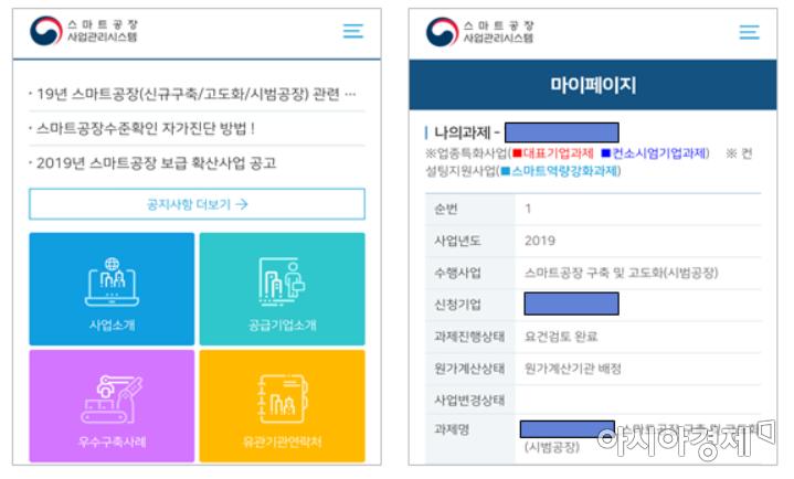 스마트공장 사업관리시스템 모바일 앱 화면