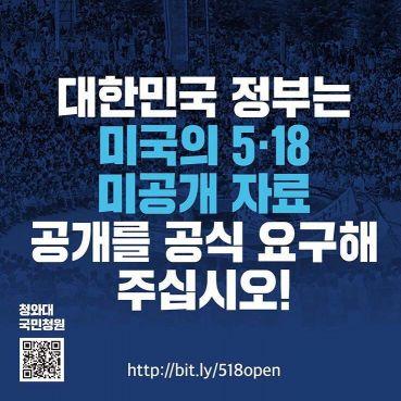 사진=5·18민중항쟁기념행사위원회 제공