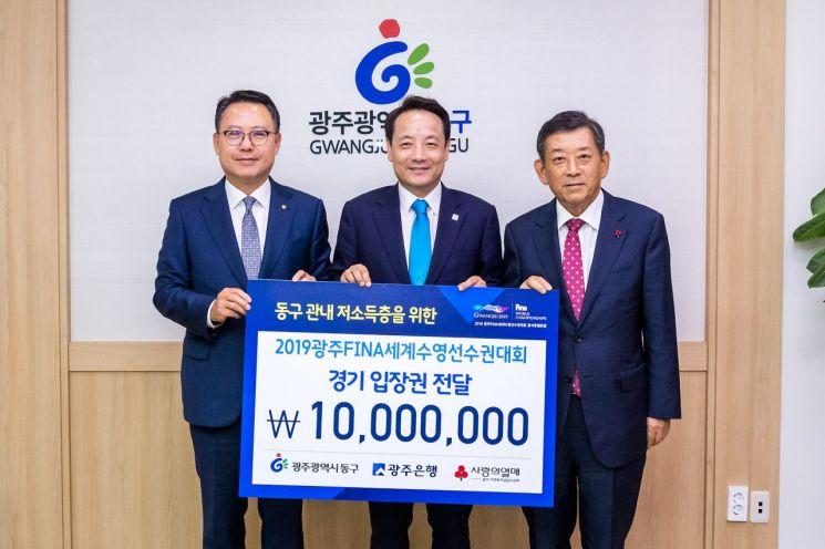 광주은행, 세계수영대회 입장권 1000만 원 상당 구매