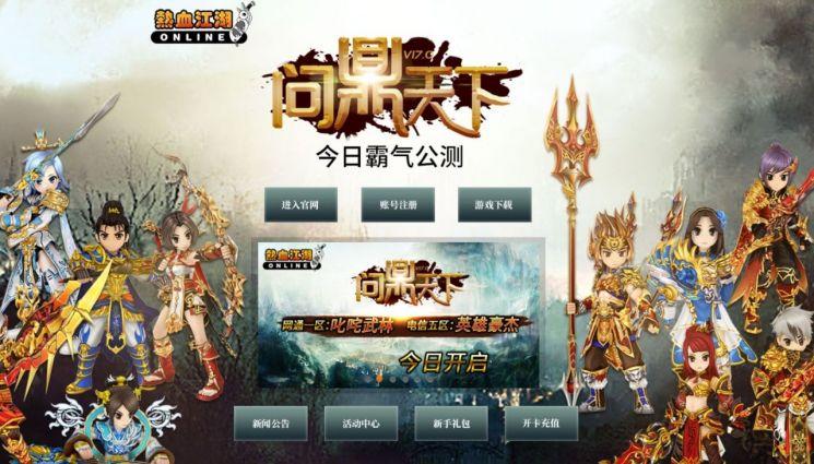'열혈강호 온라인'의 중국 홈페이지 화면(제공=엠게임)